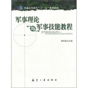 """普通高等教育""""十一五""""规划教材:军事理论与军事技能教程"""