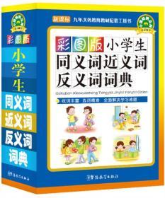 小学生同义词近义词反义词词典(彩图版 新课标)
