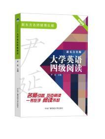 新东方名师大学英语四级阅读-