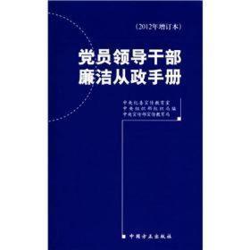 党员领导干部廉洁从政手册(2014年增订版) 中央纪委宣传教育