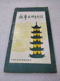 《龙华民间传说》大缺本!上海社会科学院出版社 1989年1版1印 平装1册全