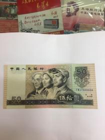 五十元(90版)人民币