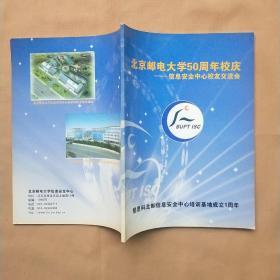 北京邮电大学50周年校庆---信息安全中心校友交流会(后面有校友 录)