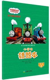 9787545520927-dj-托马斯和他的朋友们小学生错题本英语(与托马斯一起轻松学习,快乐成长!)