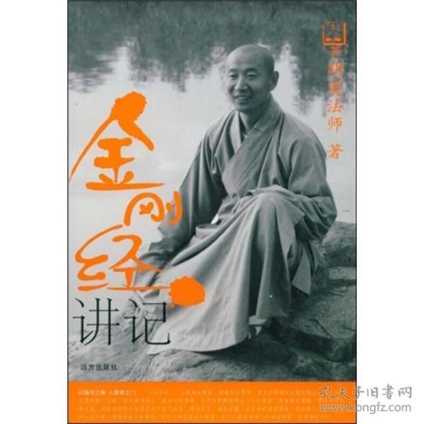 """佛典""""八经五论""""系列:金刚经讲记"""