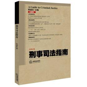 刑事司法指南(2015年第1集 总第61集)