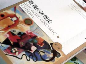 微观经济理论(第11版):双语注释版