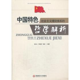 中国特色社会主义理论体系的哲学解析