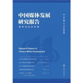 中国媒体发展研究报告 专著 Research report of Chinas media development 媒体与社会