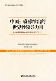 中国:喷薄欲出的世界性领导力量