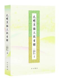 元明汉语文献目录