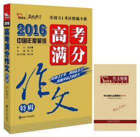 正版微残-2016-中国年度最佳高考满分作文特辑CS9787305172175
