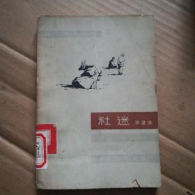 社迷 百花文艺出版社