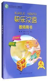 快乐汉语(教师用书 第2版 第二册 法语版)