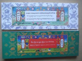藏历木马年(2014)历书