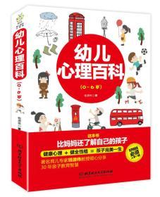 幼儿心理百科(0~6岁)