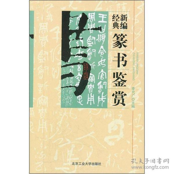 新编经典篆书鉴赏