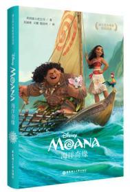 迪士尼大电影双语阅读 海洋奇缘 Moana