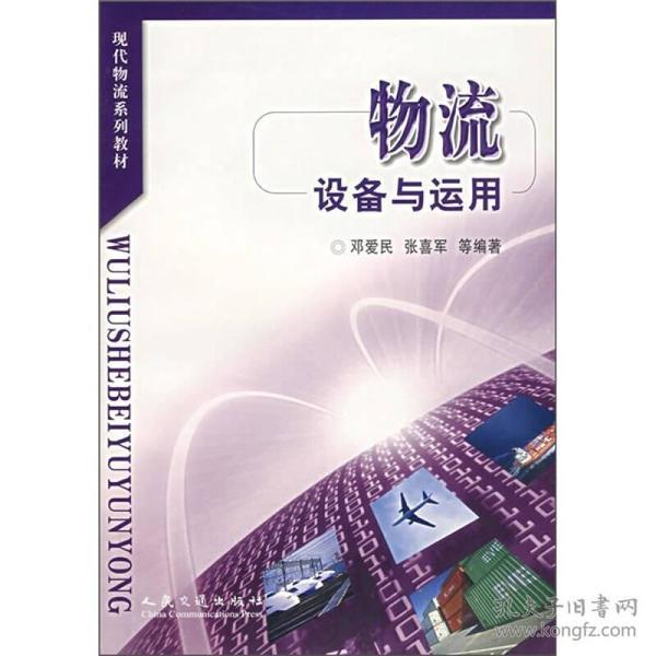 现代物流系列教材:物流设备与运用