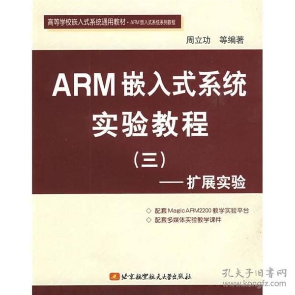 扩展实验高等学校嵌入式系统通用教材·ARM嵌入式系统实验教程3:扩展实验