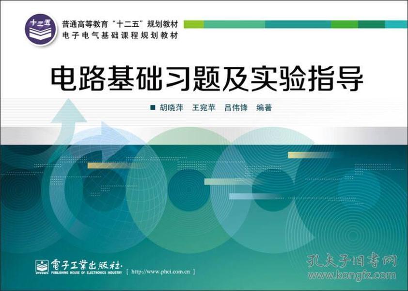 电路基础习题及实验指导