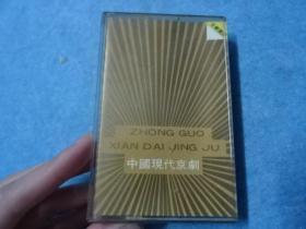 磁带-中国现代京剧