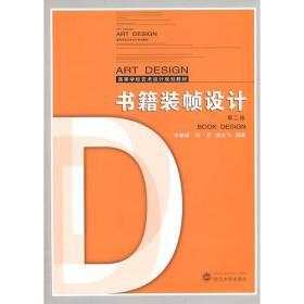 书籍装帧设计(第二版)