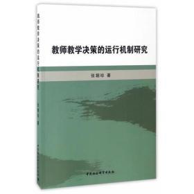 教师教学决策的运行机制研究9787516195857中国社会科学张朝珍