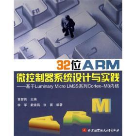 32位ARM微控制器系统设计与实践:基于Luminary Micro LM3S系列Cortex-M3内核