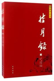 指月录(套装上下册)/佛学丛书