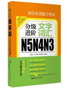 新日本语能力考试N5N4N3分级进阶 文字词汇(附赠音频下载)
