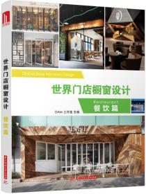世界门店橱窗设计:餐饮篇