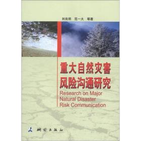 重大自然灾害风险沟通研究