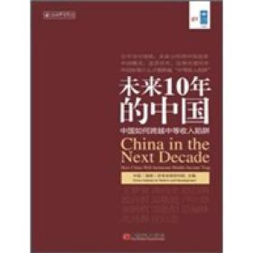 未来10年的中国:中国如何跨越中等收入陷阱