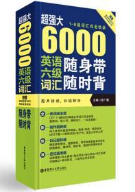 超强大 6000英语六级词汇随身带随时背(1-6级词汇完全收录 附赠原声拼读)