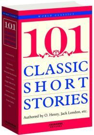 经典短篇小说101篇