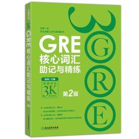 新东方 GRE核心词汇助记与精练(第2版)