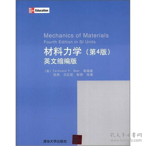 材料力学(第4版)英文缩编版