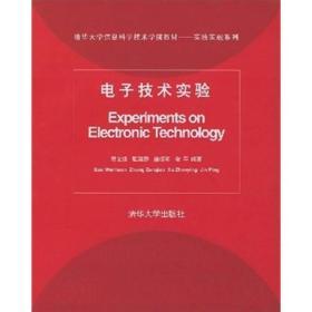 清华大学信息科学技术学院教材·实验实践系列:电子技术实验