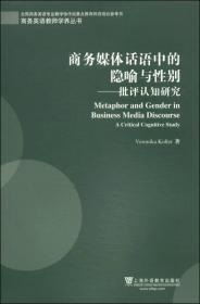 商务媒体话语中的隐喻与性别:批评认知研究:a critical cognitive study