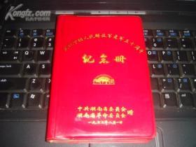 庆祝中国人民解放军建军五十周年纪念册