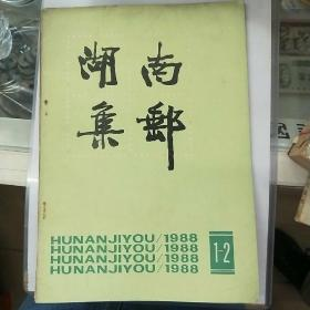 湖南集邮1988.5