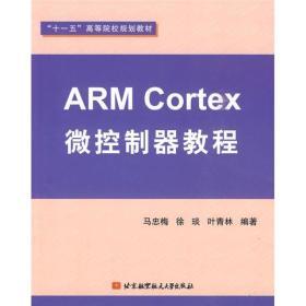 正版图书 APM CORTEX微控制器教程