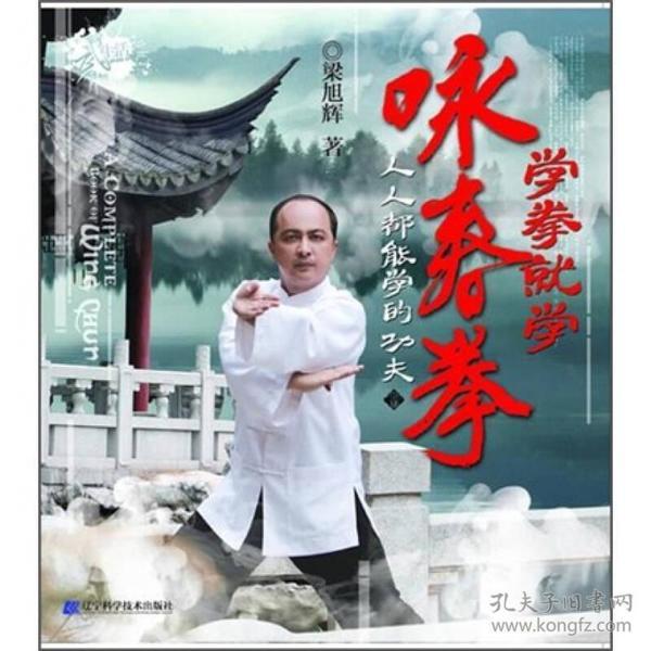 学拳就学咏春拳-(附赠DVD)