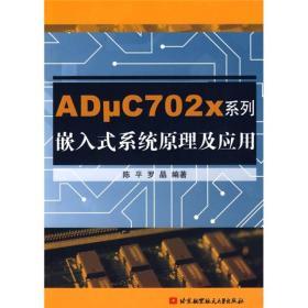 ADμC702x系列嵌入式系统原理及应用