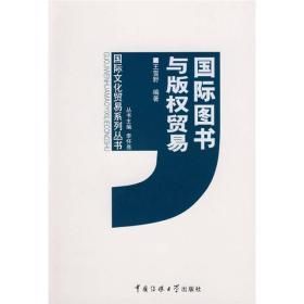 国际图书与版权贸易