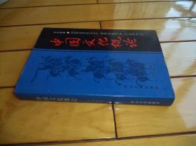 中国文化概论           精装
