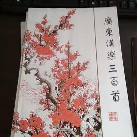 广东汉乐三百首(老三百首,2009年再版版本)