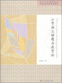 小学语文课程与教学论 孙建龙 人民教育出版社 9787107245381