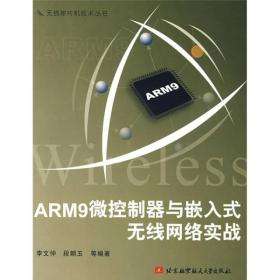 ARM9微控器与嵌入式无线网络实战 李文仲  北京航空航天大学出版